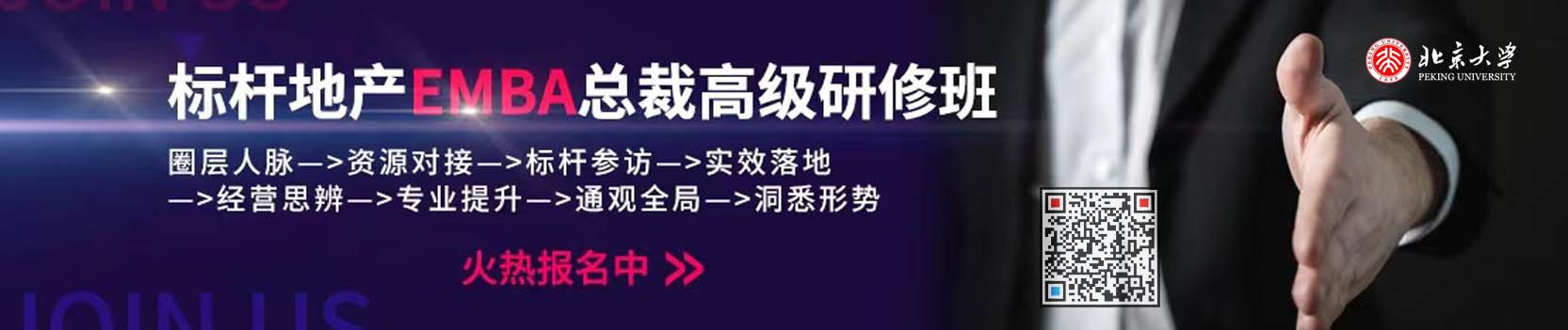 北京大学房地产班