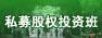 北清私募股权投资班