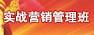 清华大学实战营销管理高级研修班