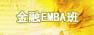 北清金融EMBA班