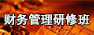 清华大学财务管理研修班