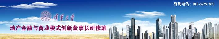 清华大学房地产金融与商业模式总裁班