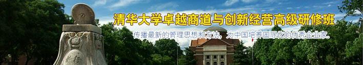 清华大学卓越商道总裁班
