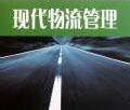 中国物流与供应链总裁高级研修班
