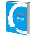 看了这八本书,你就有了互联网思维——腾讯徐志斌推荐书单