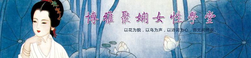 博雅聚娴女性学堂