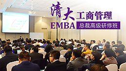 清大EMBA-工商管理总裁班