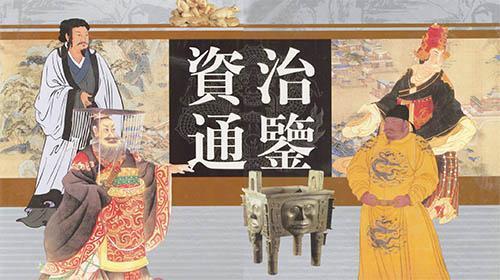 张国刚:《资治通鉴》管理哲学精读班