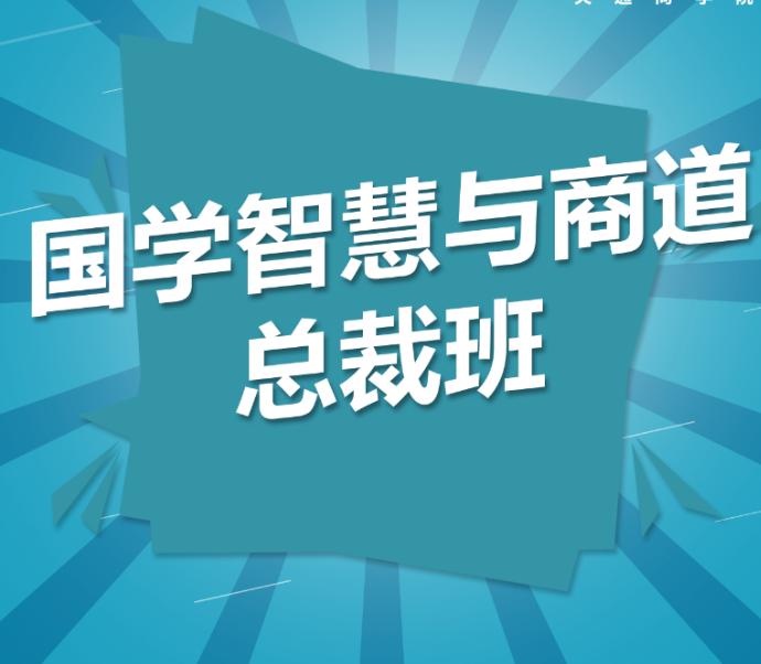 新商道领袖与国学智慧董事长精修班