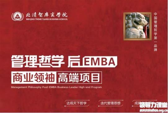 北清管理哲学后EMBA商业领袖高端项目