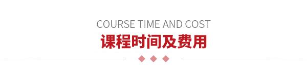 课程时间及费用