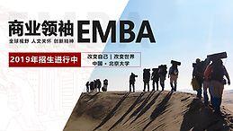 北丰商业领袖EMBA班