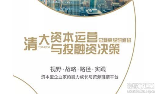 清大资本运营与投融资决策总裁班