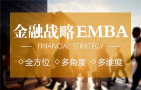 北清智库.金融EMBA研究生课程进修项目