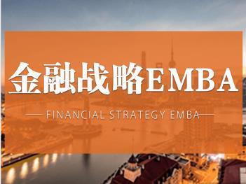 北丰金融战略EMBA董事长班