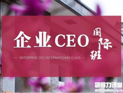 北丰企业CEO研修班