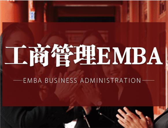 中国EMBA(工商管理)研修班