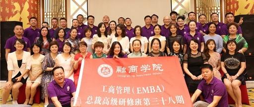 清大融商工商管理(EMBA)总裁高级研修班