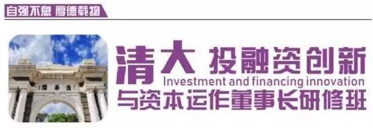 清大-投融资创新与资本运作董事长研修班