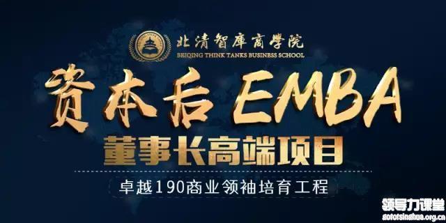 北清资本后EMBA董事长高端项目