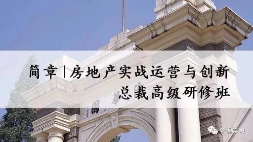 清大房地产实战运营与创新总裁高级研修班
