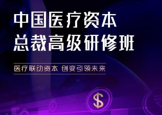 清大剑桥-中国医疗资本总裁高级研修班