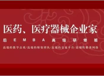 大健康产业、医药、医疗器械企业家后EMBA 高端课程研修班