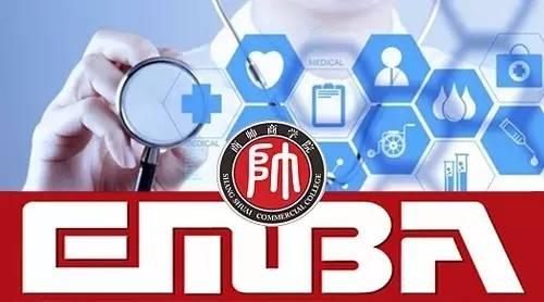 全国医药行业工商企业管理研修班
