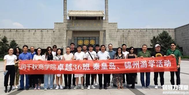 清华大学卓越商道总裁班山东游学