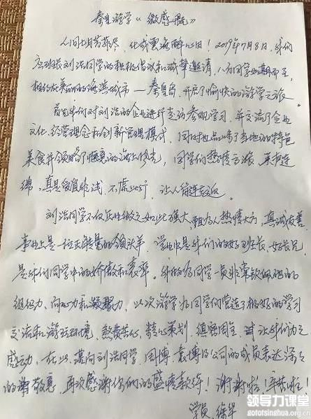 清华大学卓越商道总裁班山东游学学员感言