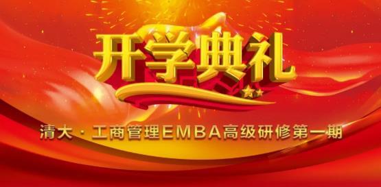 清大EMBA总裁班开学典礼