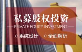 私募股权投资(PE)与企业上市高级研修班