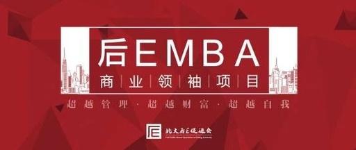 后EMBA商业领袖项目