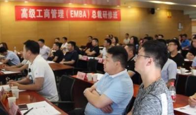创新型企业与高级工商管理(EMBA)总裁研修班9月课程回顾