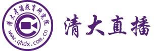 北京清大厚德教育科技研究院