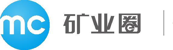 中国矿业企业家高级研修中心