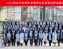 2020国内外宏观形势预判与供给侧改革高峰论坛在京举行