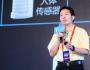 小米电视副总裁高雄勇:零售的核心是效率