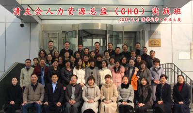 人力资源总监(CHO)实战班3月课程回顾