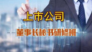 中国人民大学商学院上市公司董秘高级管理课程