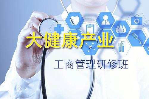 大健康产业工商管理高级研修班