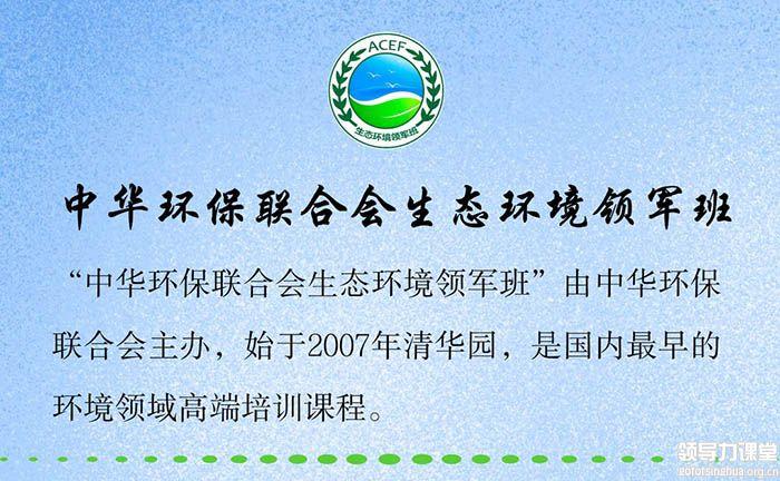 中华环保联合会生态环境领军班