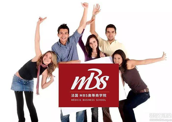 法国MBS高等商学院MBA简章