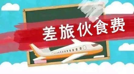 【郭伟税悟】差旅费涉税,这个官方文件可以借鉴