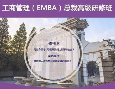 工商管理(TMEMBA)高级研修班
