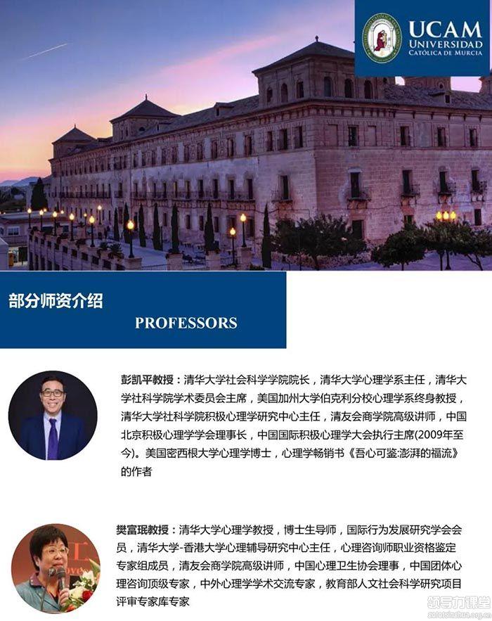 西班牙武康大学心理学硕士学位班师资介绍