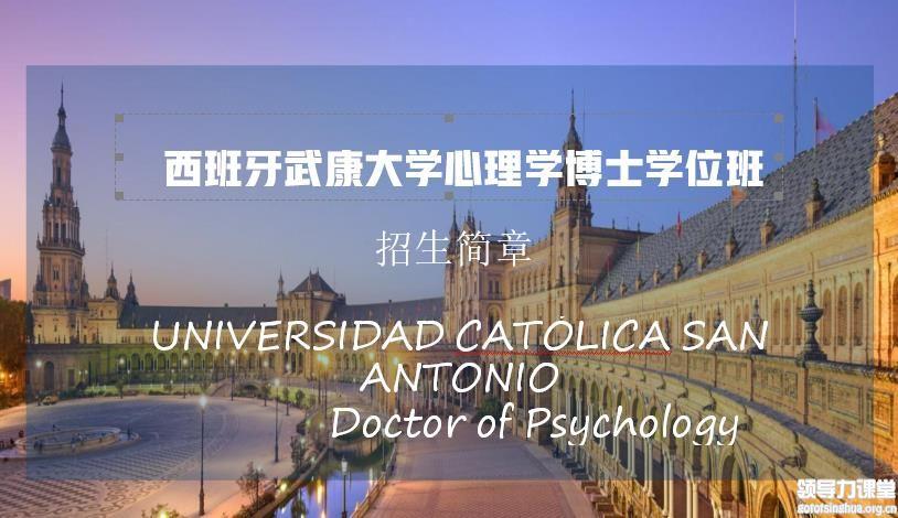 西班牙武康大学心理学博士学位班