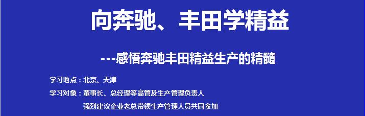 北京奔驰&天津丰田参观考察-感悟奔驰&丰田的精益生产精髓