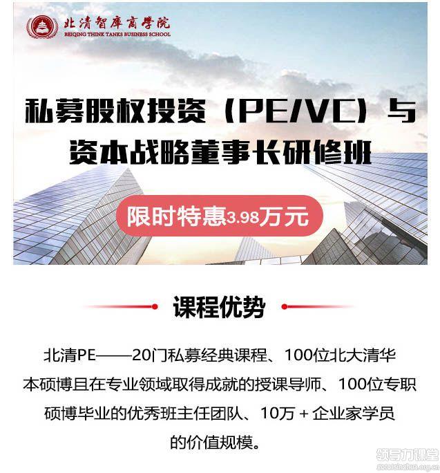 北清PE-私募股权投资(PE/VC)与投融资决策董事长导师班