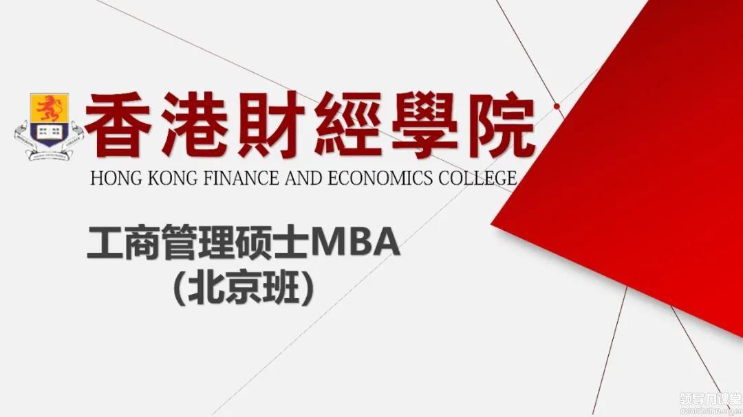 香港财经学院工商管理硕士MBA (北京班)